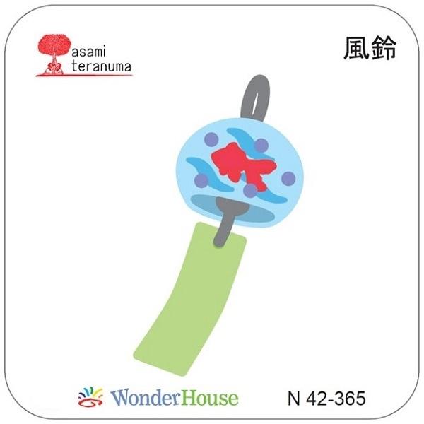 【N42-365】/ワンダーハウス/ダイ(抜型)/風鈴 ふうりん 寺沼麻美