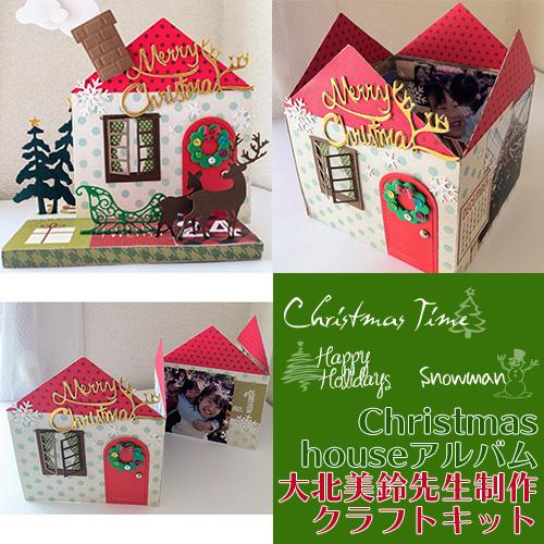 12/12開催大北美鈴先生「Christmas houseアルバム」クラフトキット