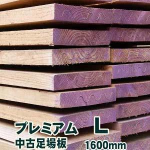 中古足場板プレミアムLサイズ  約200mm×約35mm×長さ1600mm  材質 国産スギ