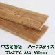 中古足場板ハーフスライス プレミアム SSS 長さ800ミリ・16枚1セット 材質国産スギ