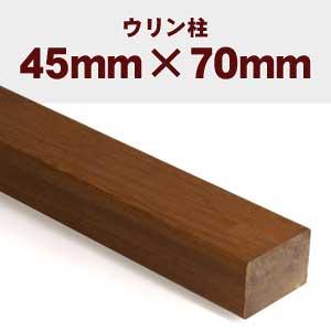 ウリン柱高さ 1100mm用(全長1450mm) 45×70mm木製目隠しフェンス部材