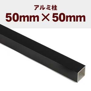 送料別途見積商品 アルミ柱高さ 1600mm用 (全長2050mm) 50mm角 木製目隠しフェンス 材質アルミ 日本製