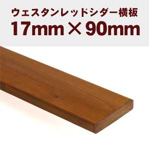 横板 1450×17×90mm 木製目隠しフェンス 日本製 ウェスタンレッドシダー