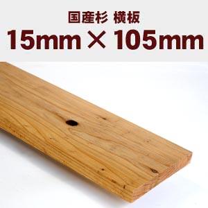 横板 2950×15×105mm送料別途お見積商品木製目隠しフェンス 日本製  国産杉