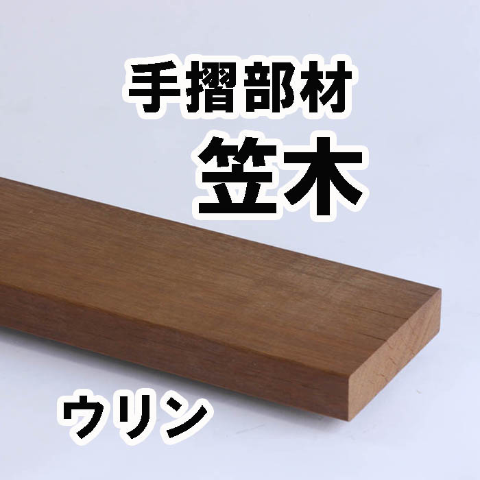 笠木・ウリン 1300×30×120mm キットデッキ用手すり部材高耐久日本製