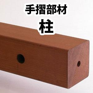 手すり柱 700用 【材質レッドシダー 日本製】ウッドデッキ用手すり部材