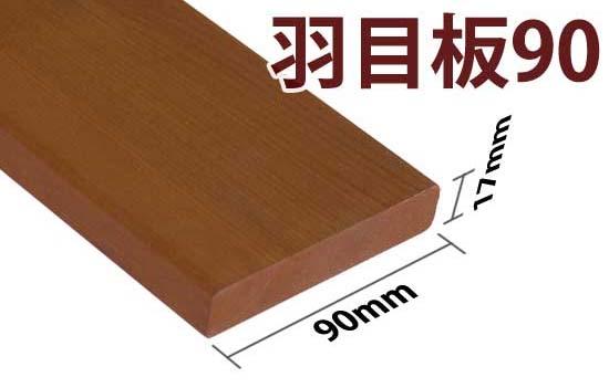 横ストライプ用羽目板90 1.4M 【キットデッキ専用手すり材質レッドシダー 日本製】