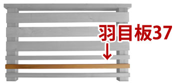 横ストライプ用羽目板37 1.2M 【キットデッキ専用テスリ材質レッドシダー 日本製】