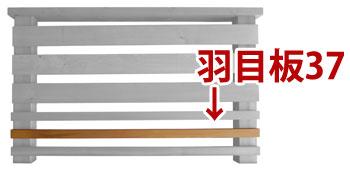 横ストライプ用羽目板37 1.5M 【キットデッキ専用テスリ材質レッドシダー 日本製】