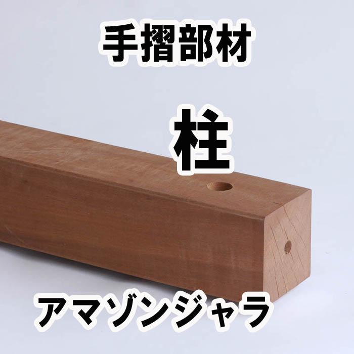 手すり柱 770×84×84mm 【キットデッキ専用テスリ材質 イタウバ/アマゾンジャラ日本製】