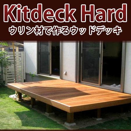 3555×1930mm S-28 床板:縦張  人工木より強いウリン材利用のキットデッキ!【日本製】
