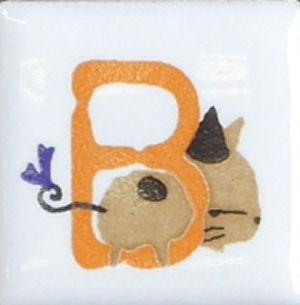 【陶器】【タイル】【アニーブンキャッツ】 ピチタイル文字「B」