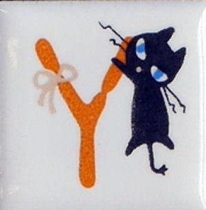 【陶器】【タイル】【アニーブンキャッツ】 ピチタイル文字「Y」
