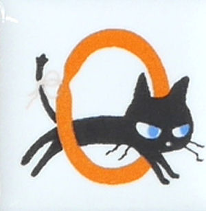【陶器】【タイル】【アニーブンキャッツ】 ピチタイル文字「O」
