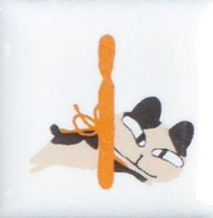 【陶器】【タイル】【アニーブンキャッツ】 ピチタイル文字「I」