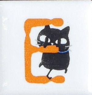 【陶器】【タイル】【アニーブンキャッツ】 ピチタイル文字「E」
