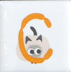 【陶器】【タイル】【アニーブンキャッツ】ピチタイル文字「C」