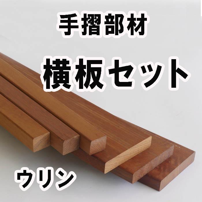 【 2.9M 】横板6枚セット ウリン材利用のキットデッキ専用手すり 日本製 送料別途お見積商品