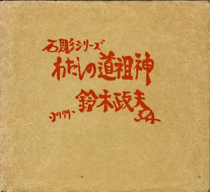 わたしの道祖神  著者:鈴木政夫 (石刻シリーズ)