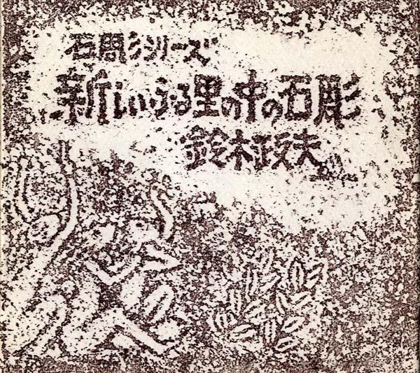 新しいふる里の中の石彫  著者:鈴木政夫 (石刻シリーズ)