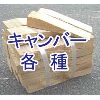 30/300×75×200 靴型キャンバー6個セット 0309 土木仮設材くさび(単位ミリ)