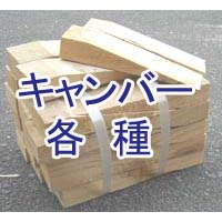 不陸調整型(連結タイプ)キャンバー 100/1.8M×600mm×20/200mm ボルト連結 材質ラジアタパイン等