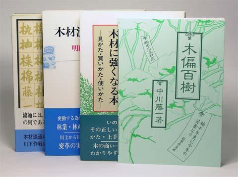 「木偏百樹」 中川藤一著 自費出版