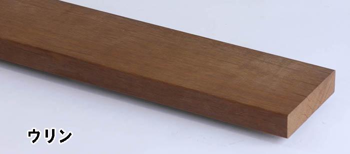 笠木・ウリン 1200×30×120mm キットデッキ用手すり部材高耐久日本製