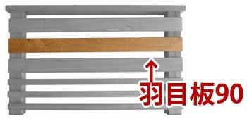 横ストライプ用羽目板90 1.6M 送料別途お見積商品 【キットデッキ専用手すり材質レッドシダー 日本製】