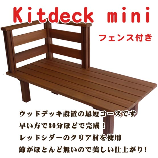 キットデッキミニ (手すりなし)  間口1749mm 奥行き835mm 【日本製】