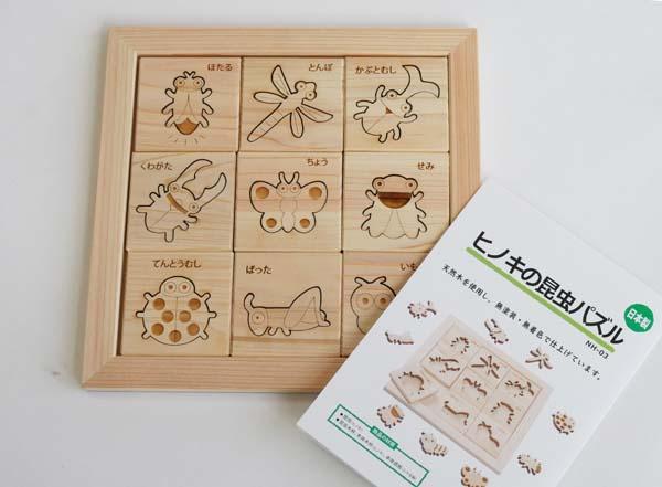 木製玩具 パズル ヒノキの昆虫パズル