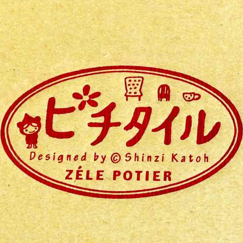 【陶器】【タイル】【アニーブンキャッツ】 ピチタイル文字「まんまる黒ねこ」