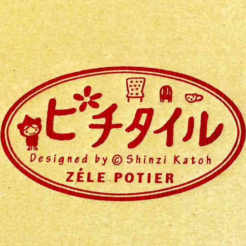 【陶器】【タイル】【アニーブンキャッツ】 ピチタイル文字「Z」