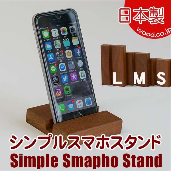 シンプルスマホスタンド 木製雑貨 木製スタンド