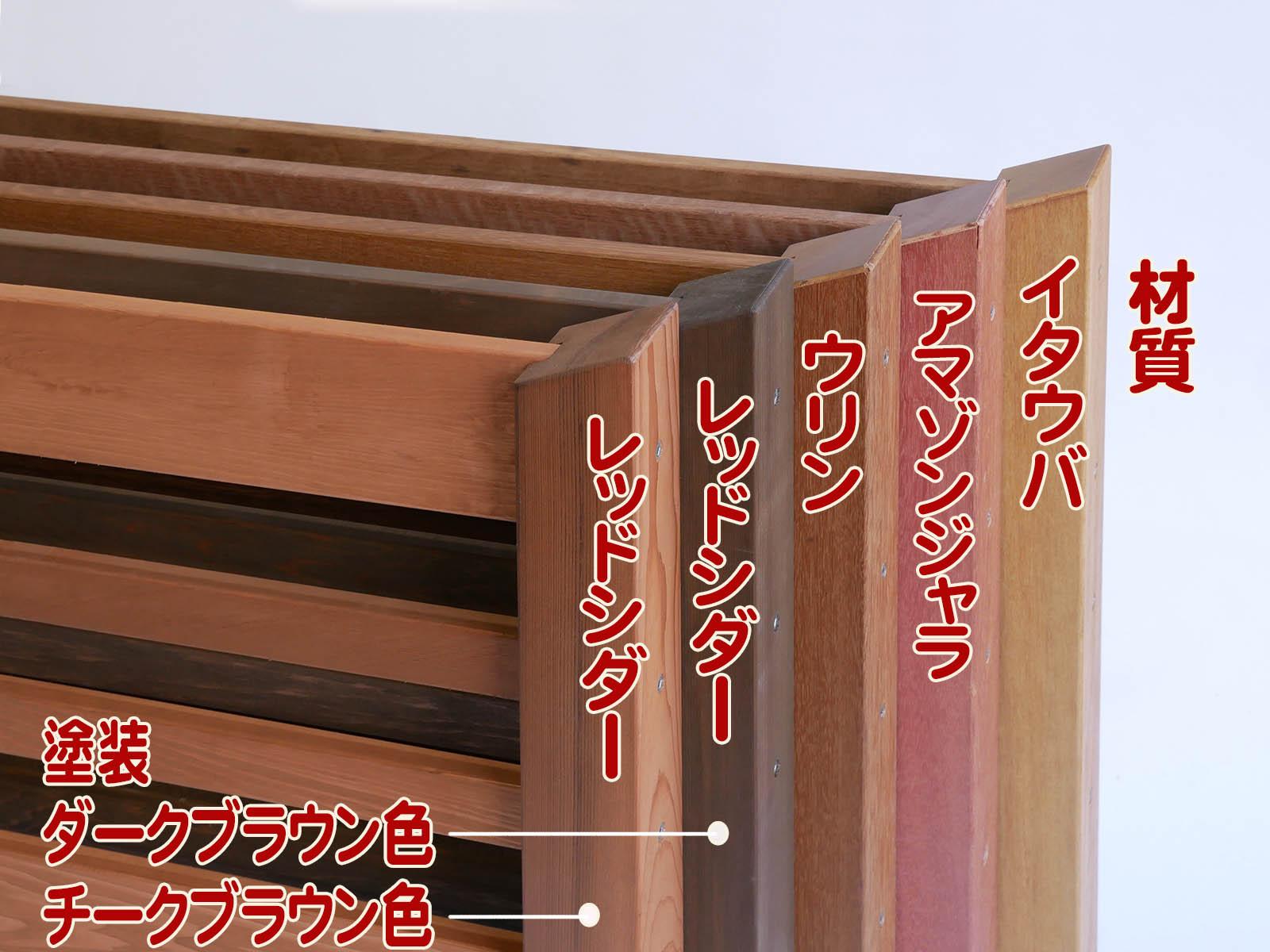 デッキ用手摺イタウバ/アマゾンジャラ(独立タイプ) 簡単設置 後付け可能