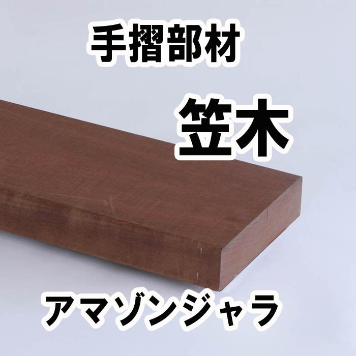 笠木 1000×30×120mm【ウッドデッキ用手すり 材質イタウバ/アマゾンジャラ 日本製】