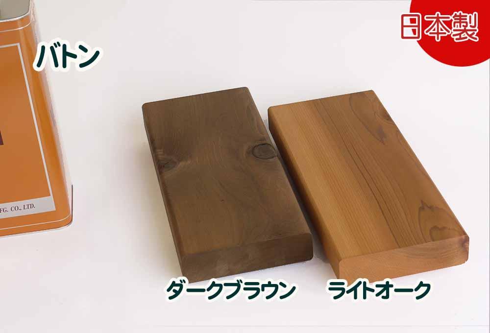 メンテナンスセット バトン (油性) 【ウッドデッキ塗料】