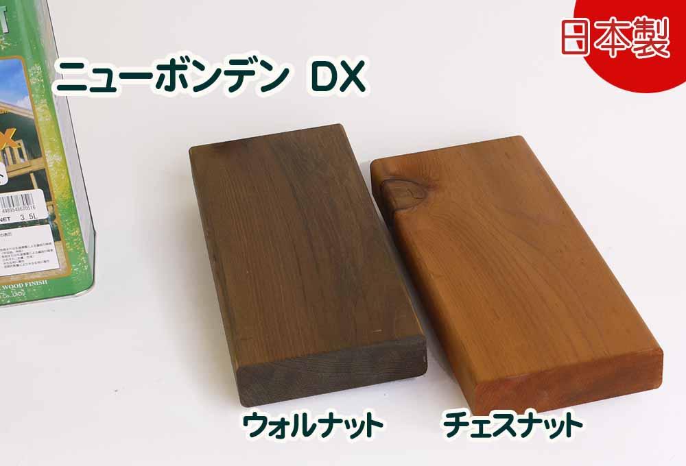 メンテナンスセット ニューボンデンDX 【ウッドデッキ塗料】
