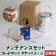 メンテナンスセット ガードラック ラテックス(水系) 【ウッドデッキ塗料】