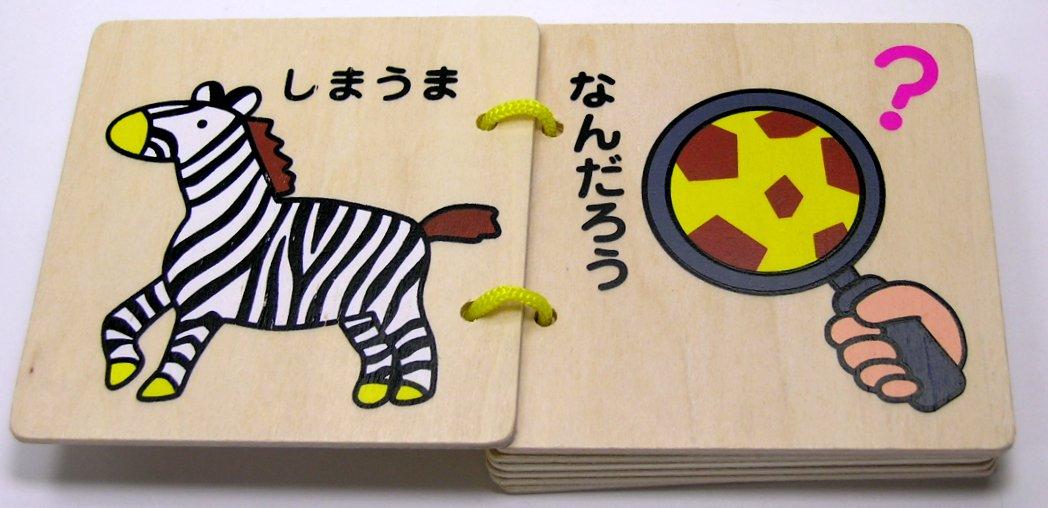 【木製玩具】【木製絵本】 木の絵本 なんだろう