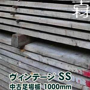 中古足場板ヴィンテージSSサイズ  約200mm×約35mm×長さ1000mm【限定品】