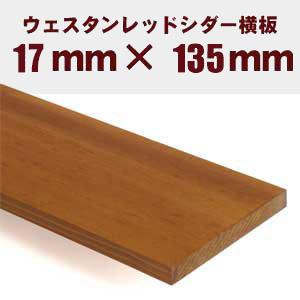横板 2950×17×135mm 送料別途お見積商品木製目隠しフェンス ウェスタンレッドシダー