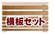 横板セット 1.9M 送料別途お見積商品 【キットデッキ用手すり材質イタウバ/アマゾンジャラ 日本製】