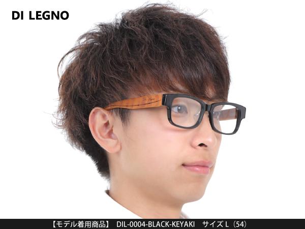 DI LEGNO メガネフレーム 0004 Premium Design ブラック×ウッド【天然木製】