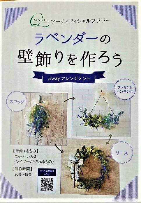 【造花】【手作りキット】【ラベンダーキット】【ミックスグリーンキット】2種よりお選び下さい