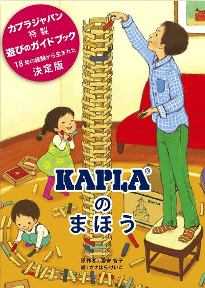 KAPLA カプラ 280 正規輸入品