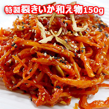 【冷凍便】国内生産 手作り 特製 裂きいか和え物 150g