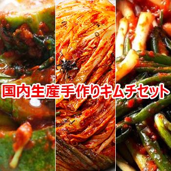 【送料無料・冷蔵便】国内生産手作りキムチ 3種 セット