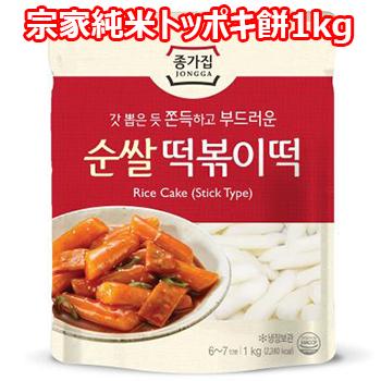 【冷蔵便】宗家 純米トッポキ餅 1kg