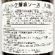 国内生産 ニンニク醤油 2.2kg